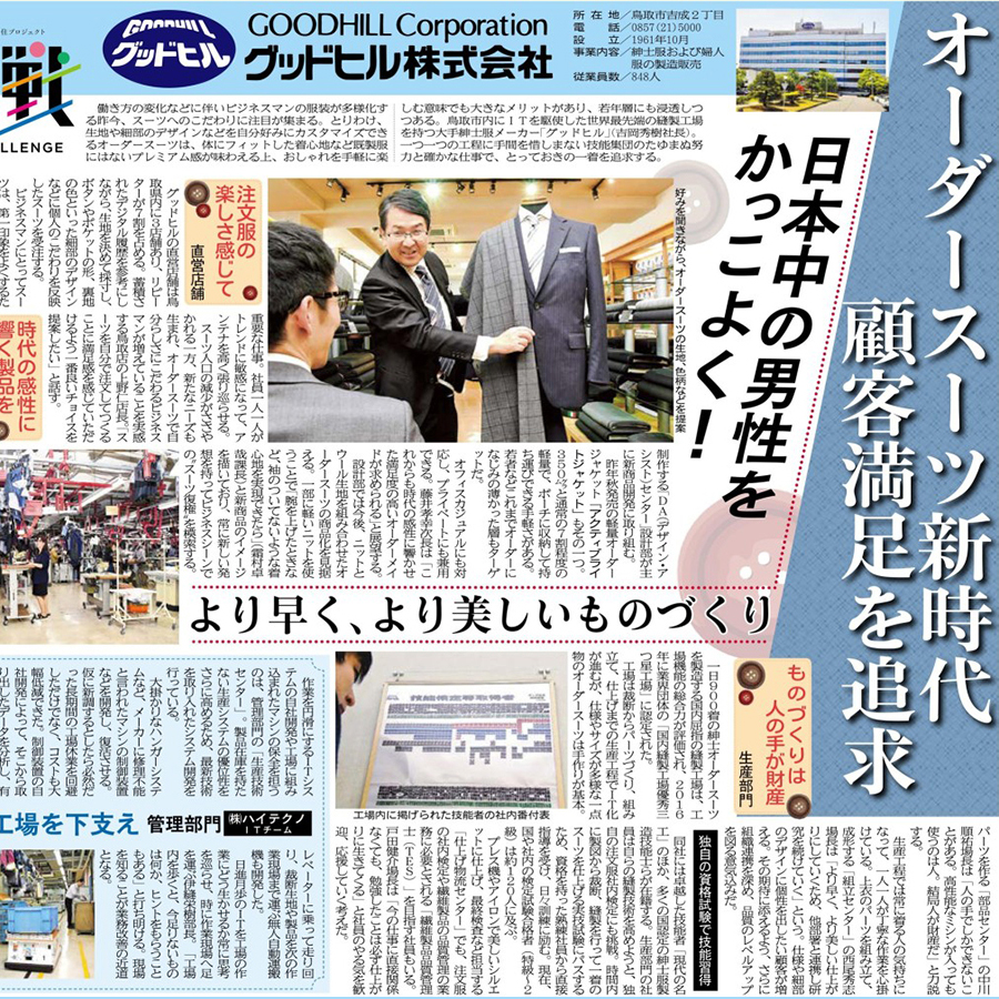 """Our company was featured on the Nihonkai Shimbun special page """"Jimoto de CHALLENGE""""サムネイル"""